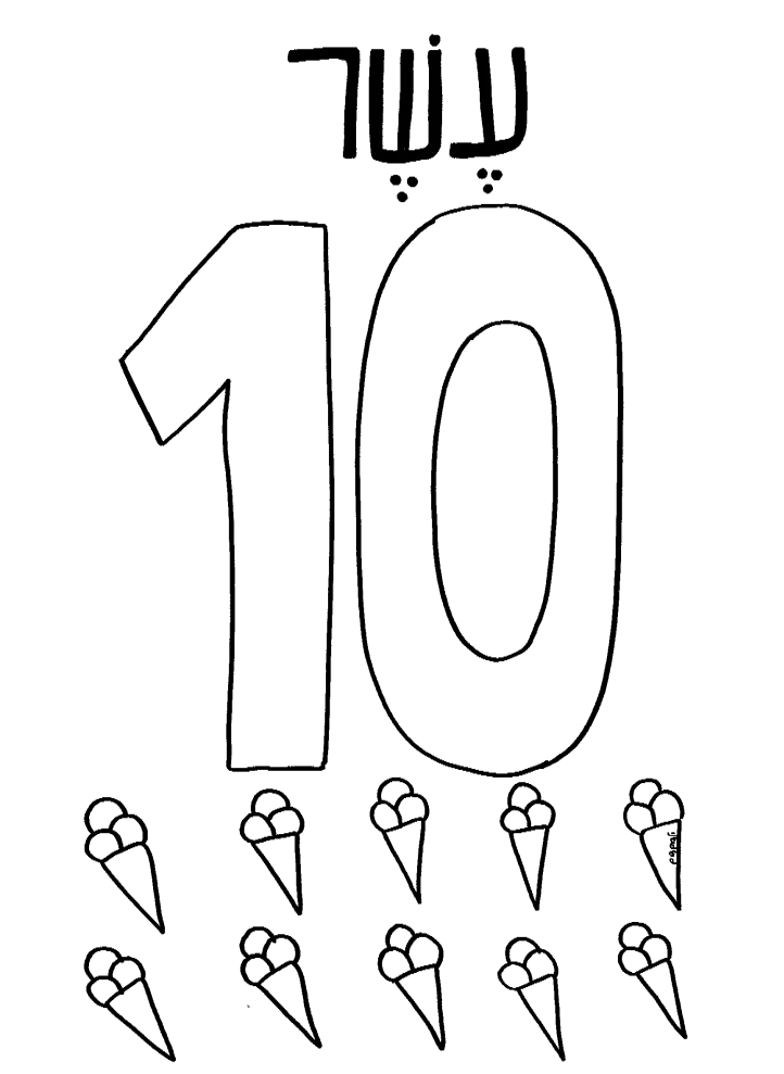 לימוד הספרה 10