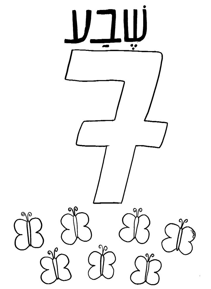 לימוד הספרה 7