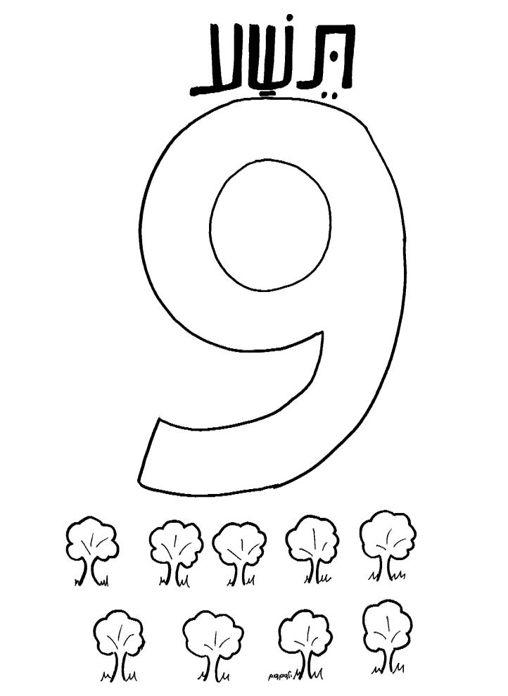לימוד הספרה 9