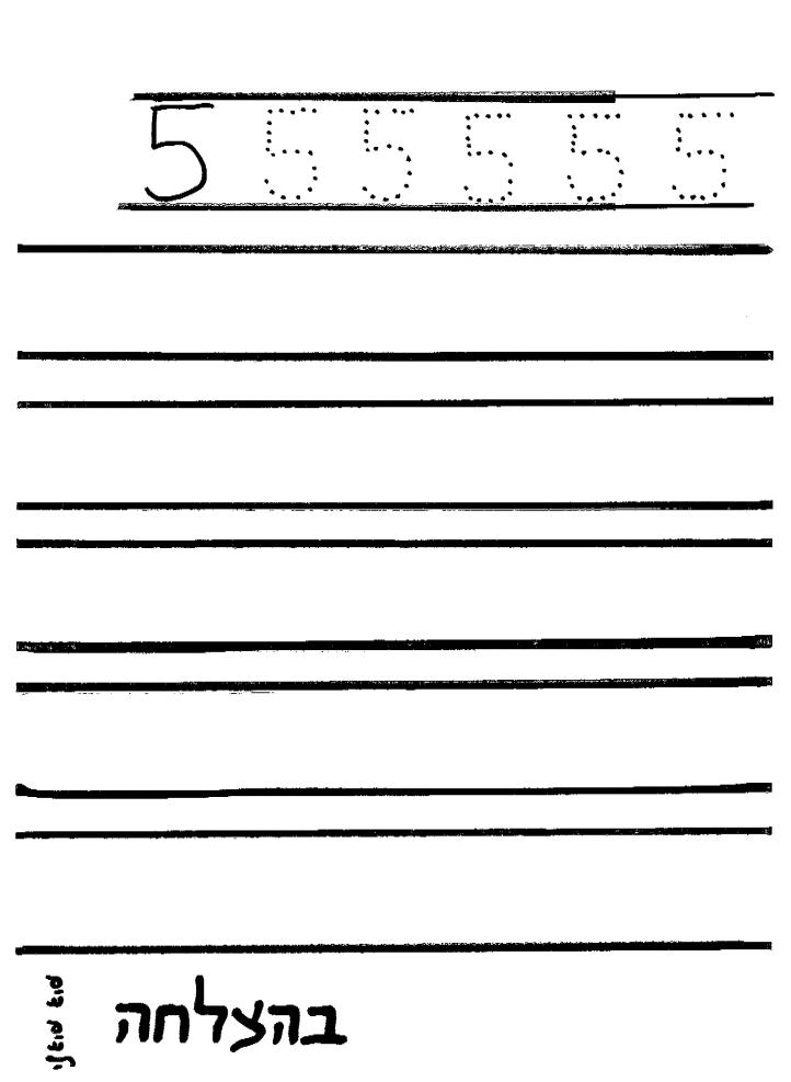 תירגול הספרה 5