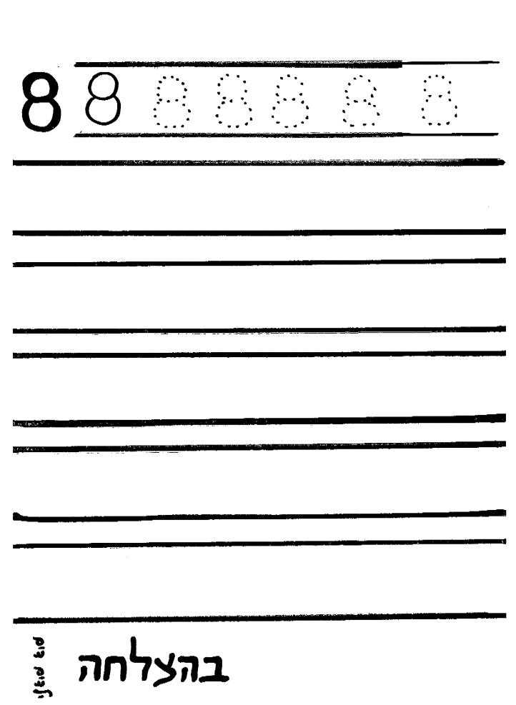 תרגול הספרה 8