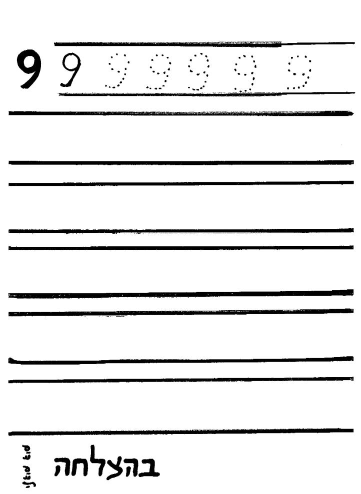תרגול הספרה 9
