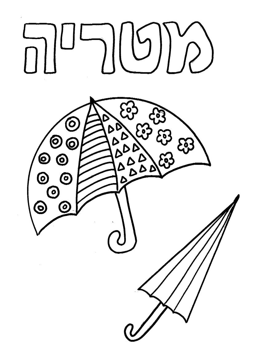 דף צביעה מטריה לחורף