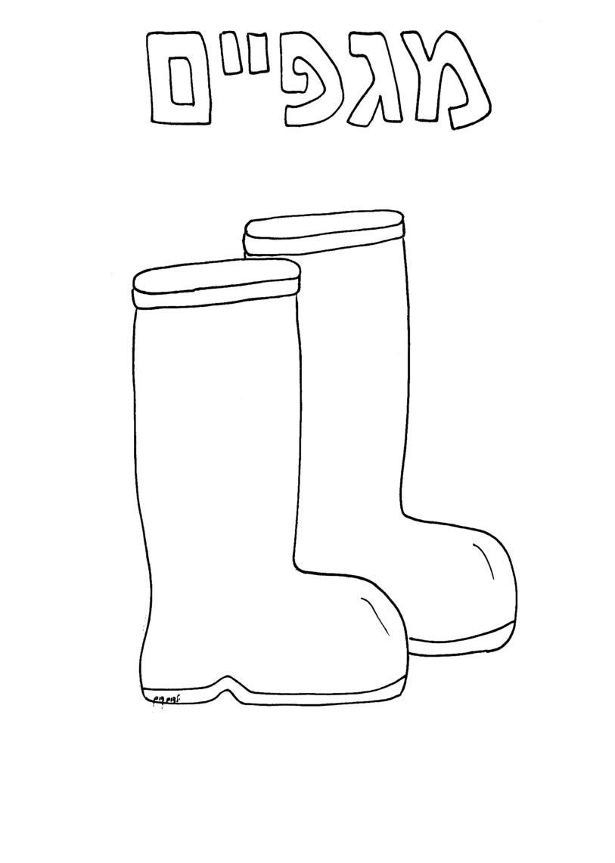 דף צביעה מגפיים לחורף