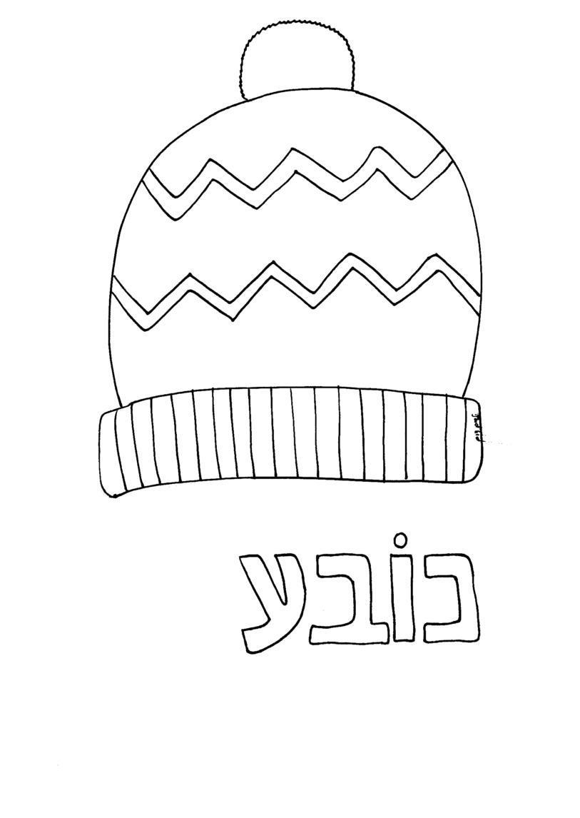 דף צביעה כובע לחורף