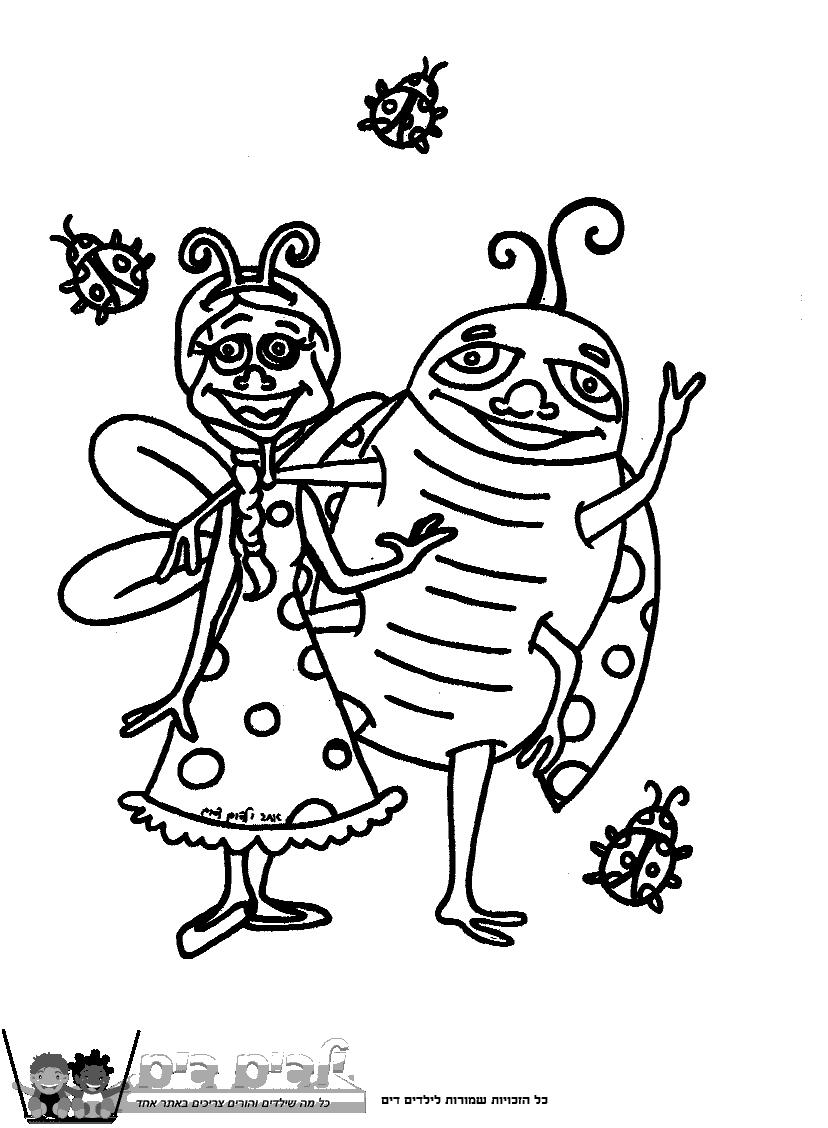 דף ציור חיפושיות שמחות