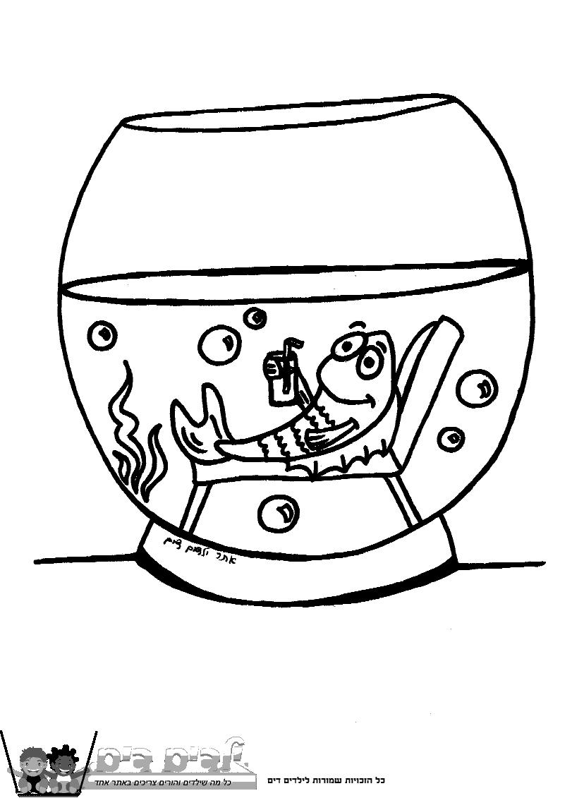 דף צביעה דג באקווריום
