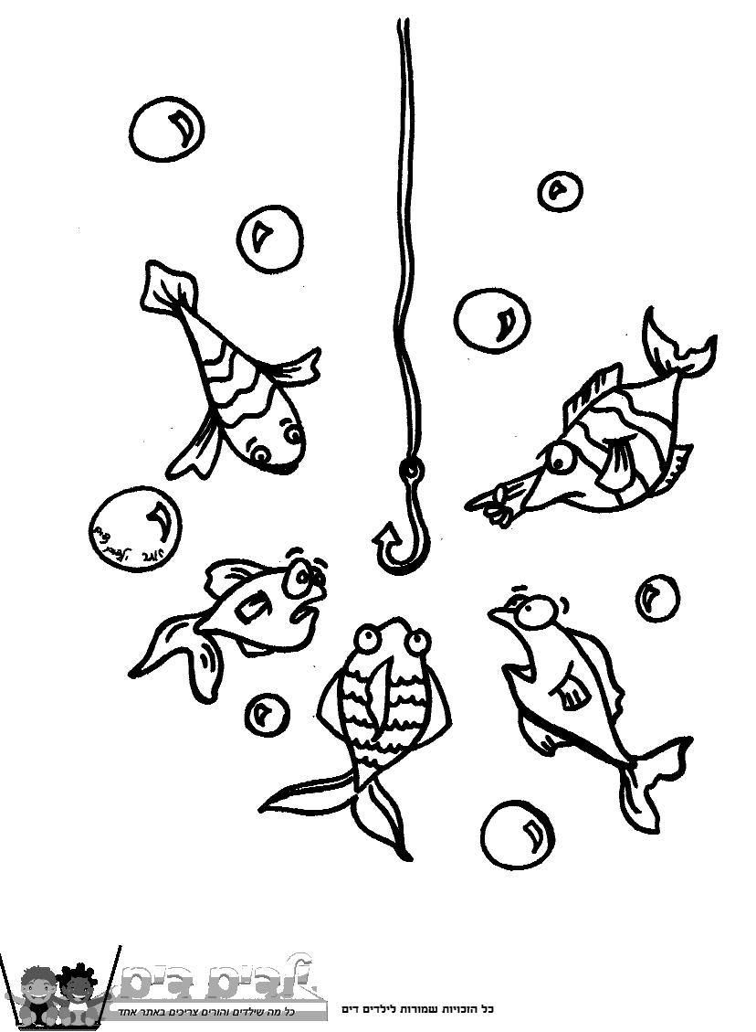 דף צביעה דגים
