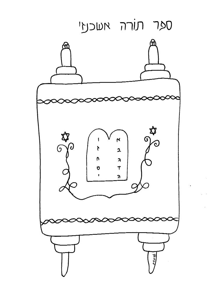 דף ציור ספר תורה