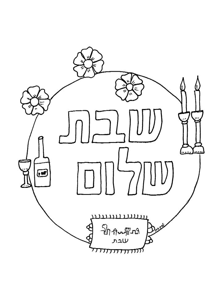 דף צביעה שבת שלום