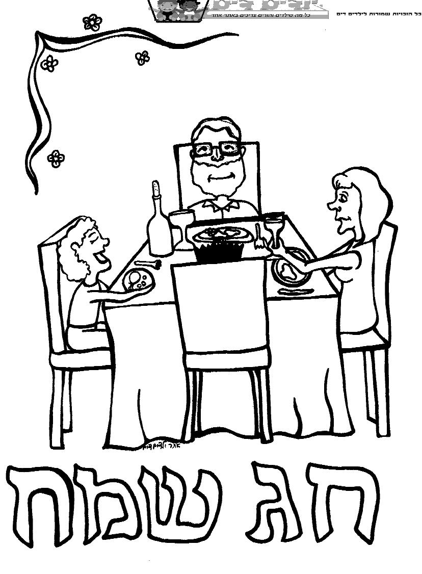 דף צביעה ארוחת ראש השנה
