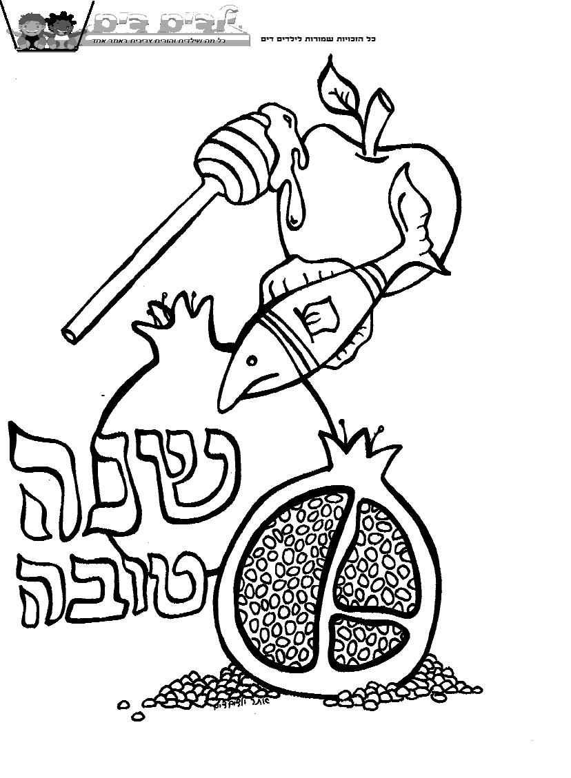 דף צביעה רימון דג ודבש