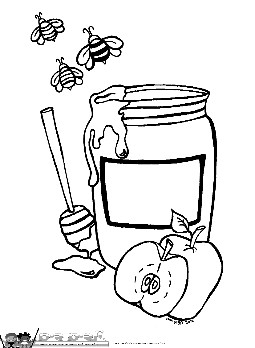 דף צביעה תפוח בדבש
