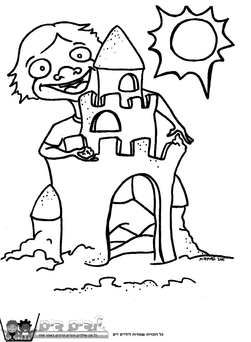 צביעת ילד בונה ארמון חול
