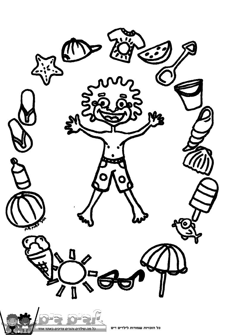 דפי צביעה ילד ואביזרי קיץ