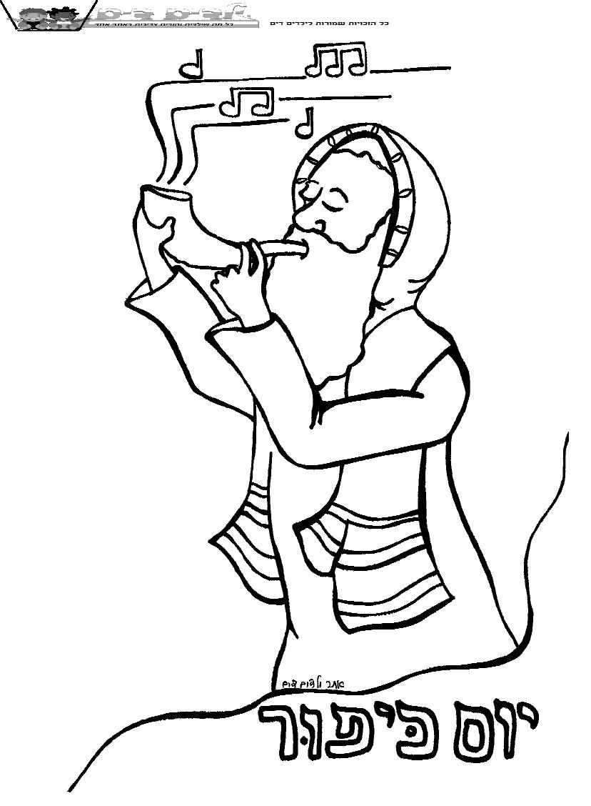 דף צביעה תקיעת שופר
