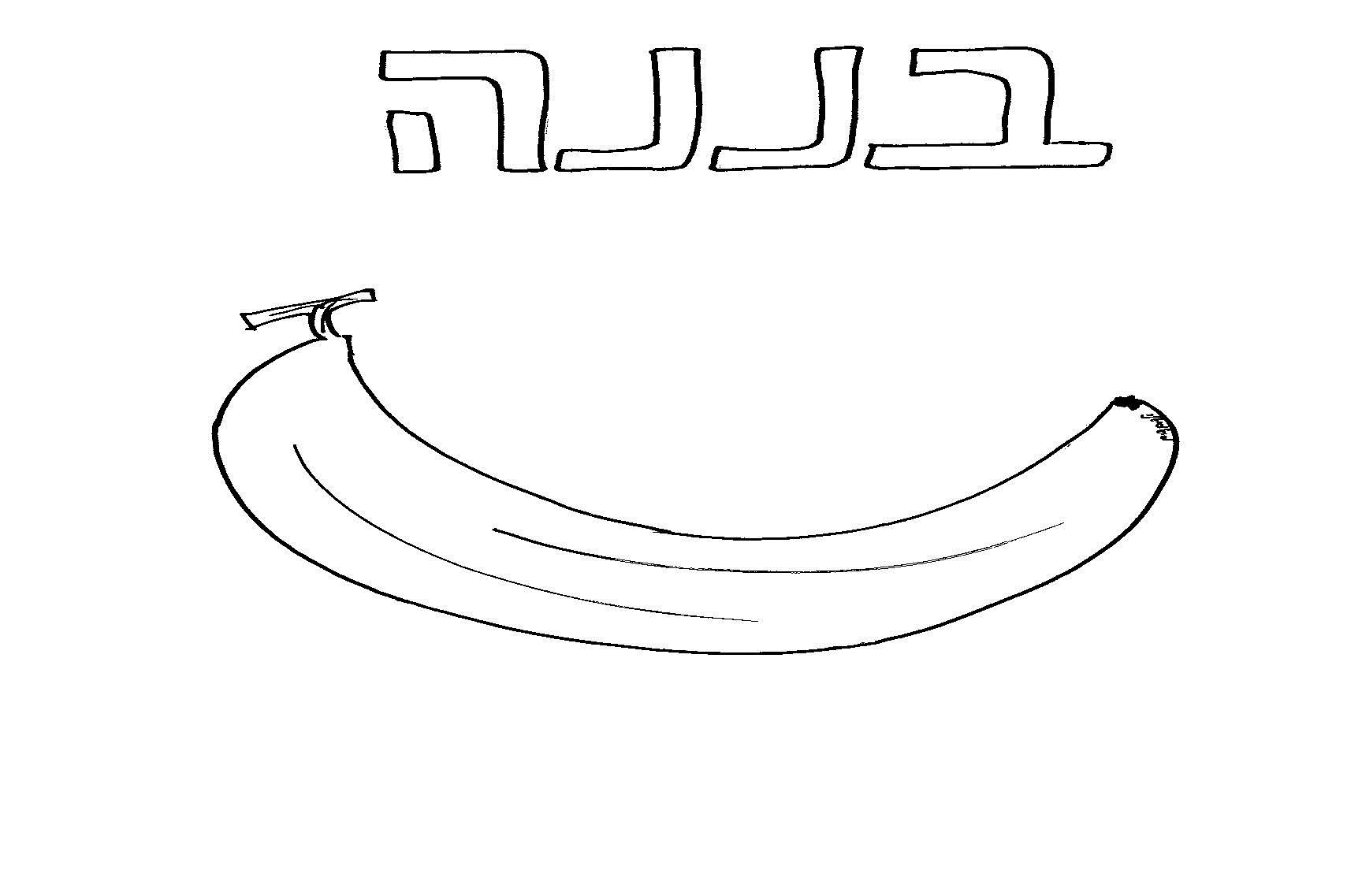 דף צביעה בננה