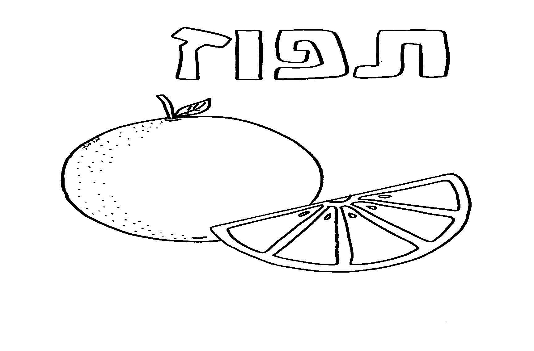 צביעה תפוז