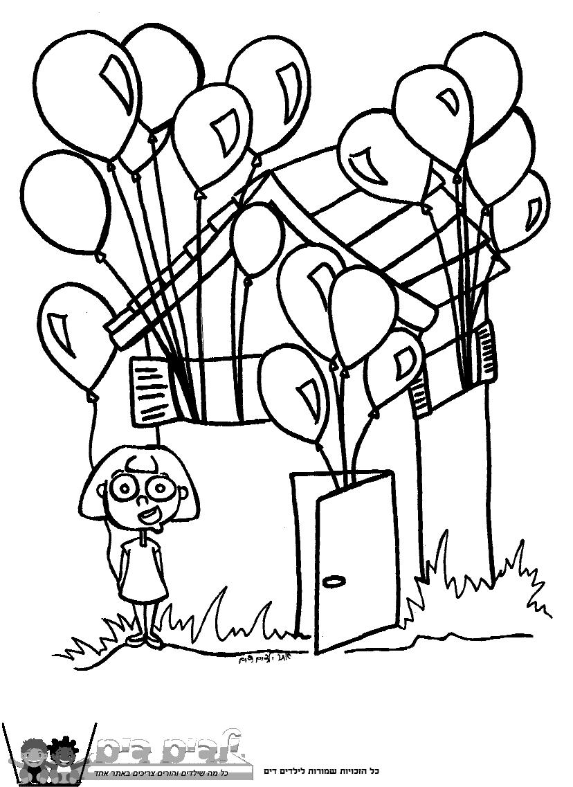 דף צביעה בית הבלונים