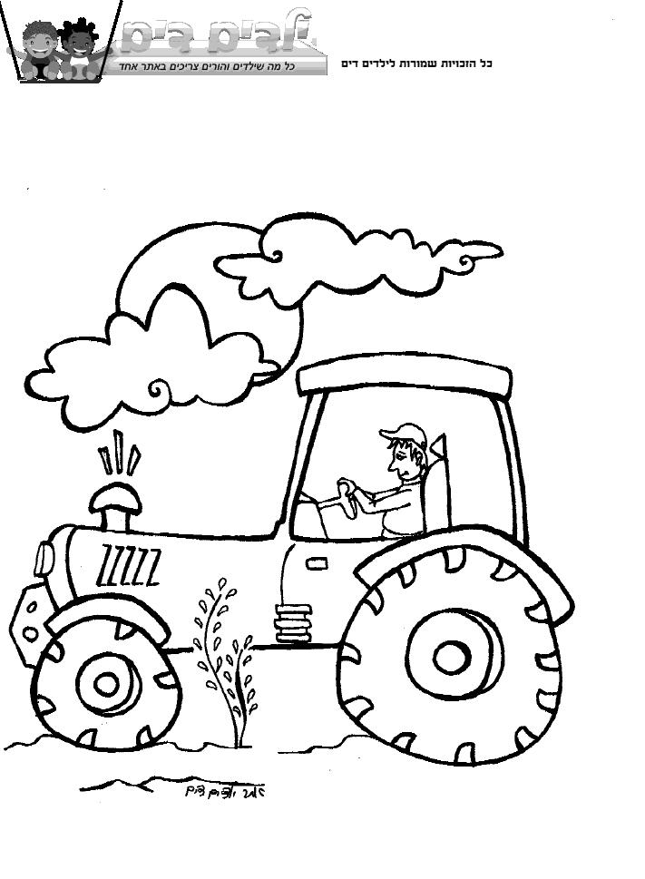 דפי צביעה חרישת השדה