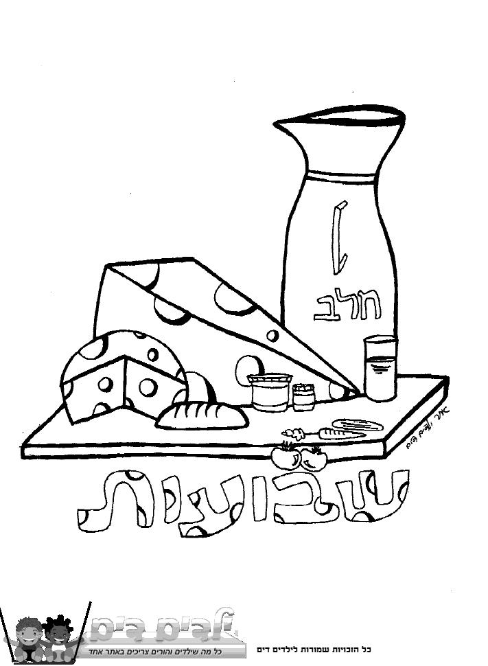 דף צביעה דברי חלב לשבועות