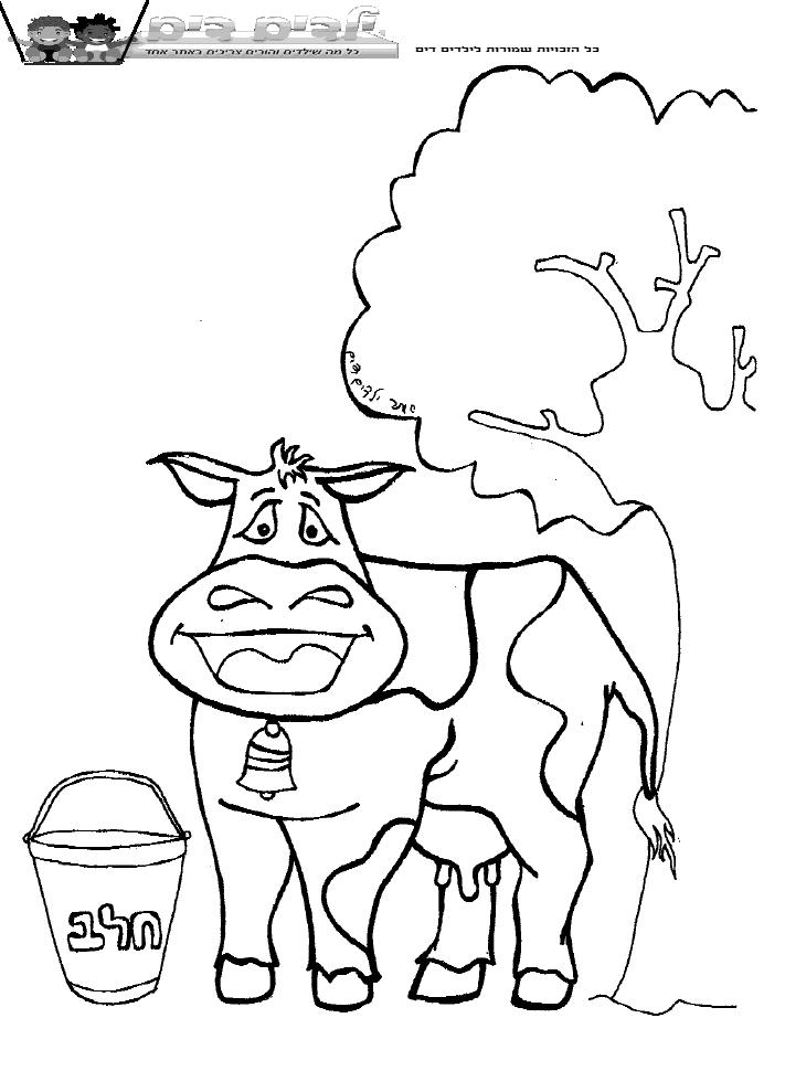 דף צביעה חליבת פרה לשבועות