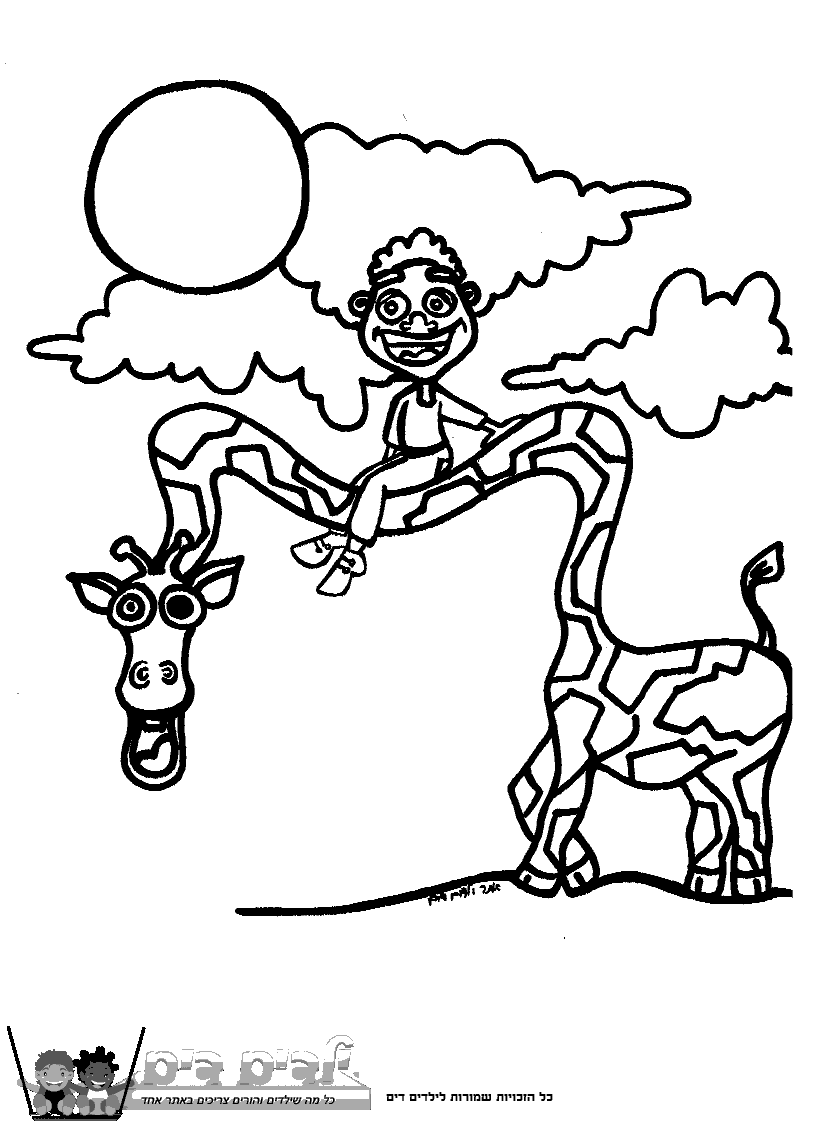 דף ציור ג'ירפה וילד