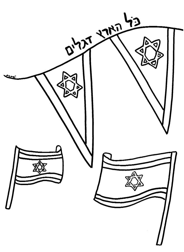 דפי צביעה דגלים