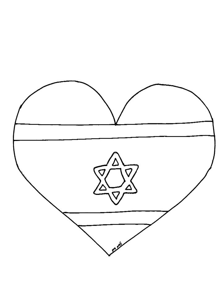 צביעת לב עם מגן דוד
