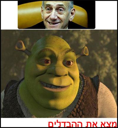 תמונה מצא את ההבדל