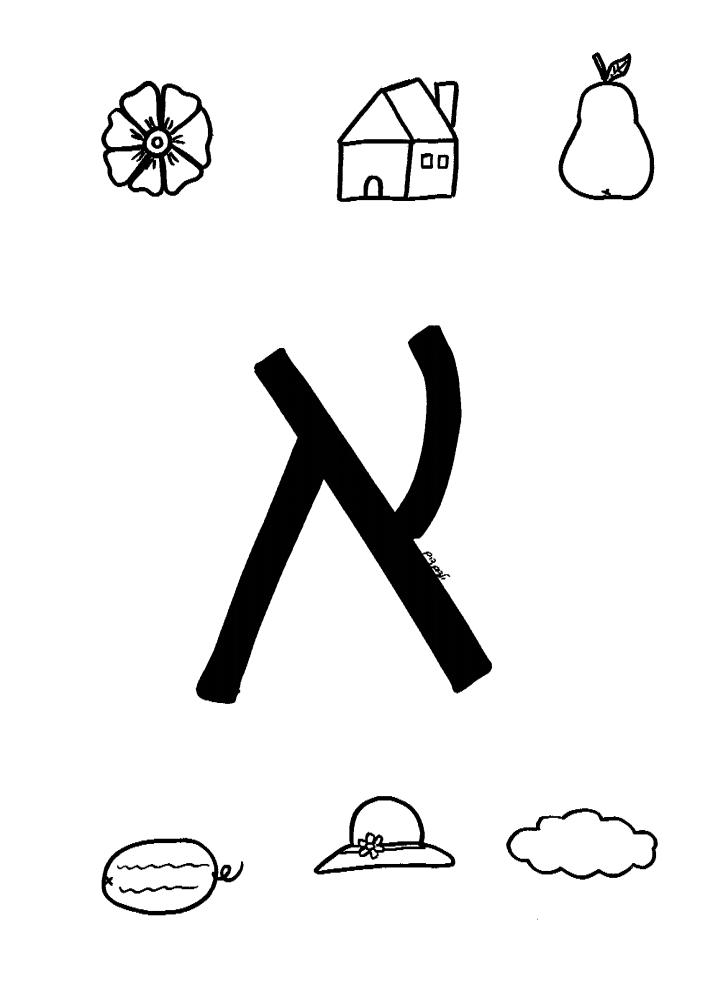 דף עבודה לאות - א