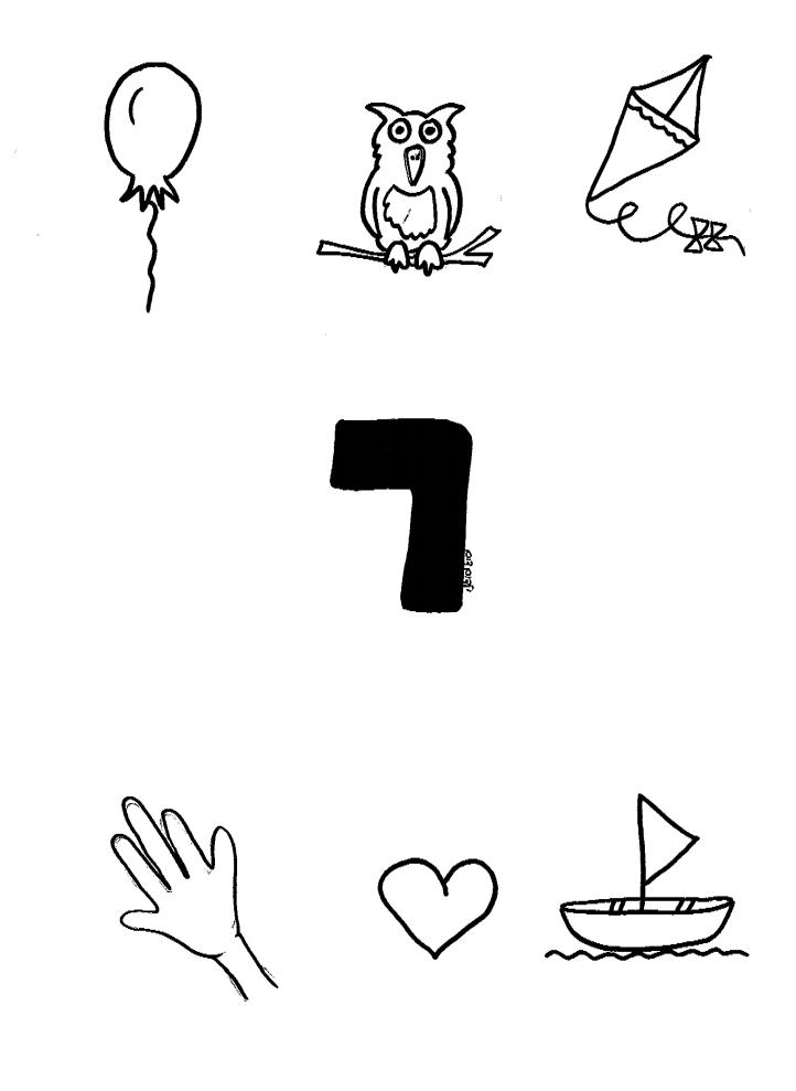 דף עבודה האות- י