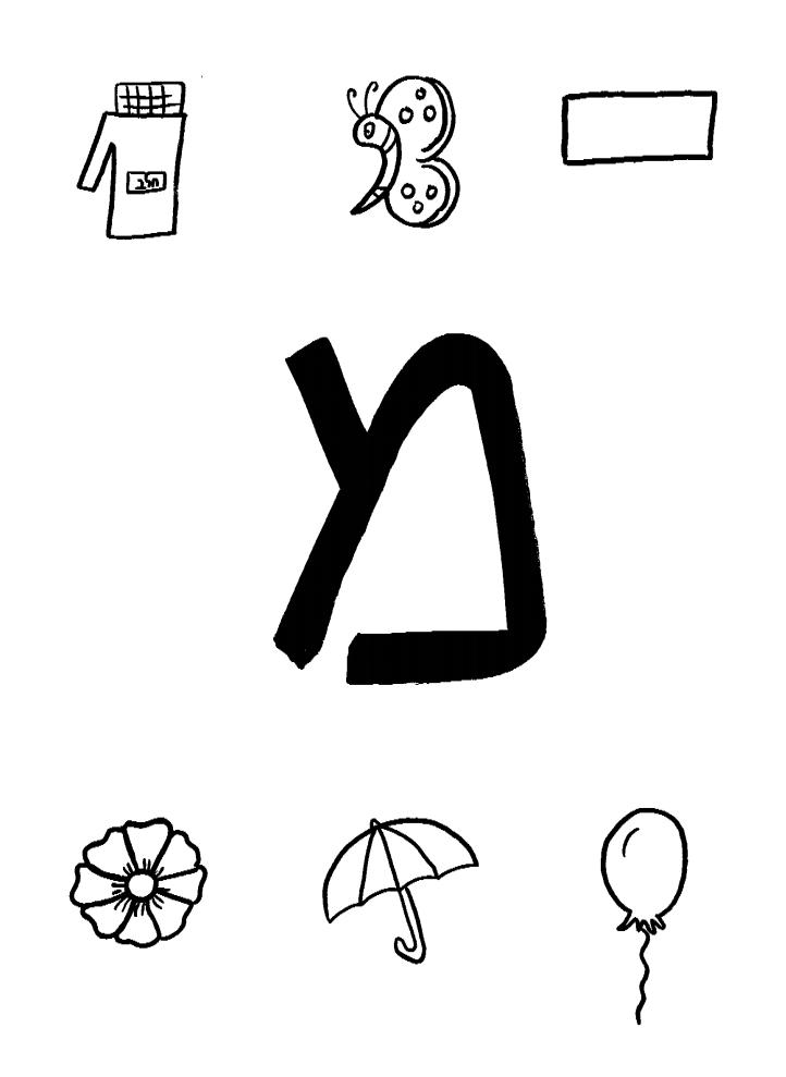 דף עבודה לאות - מ