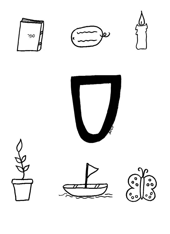 דף עבודה לאות - ס