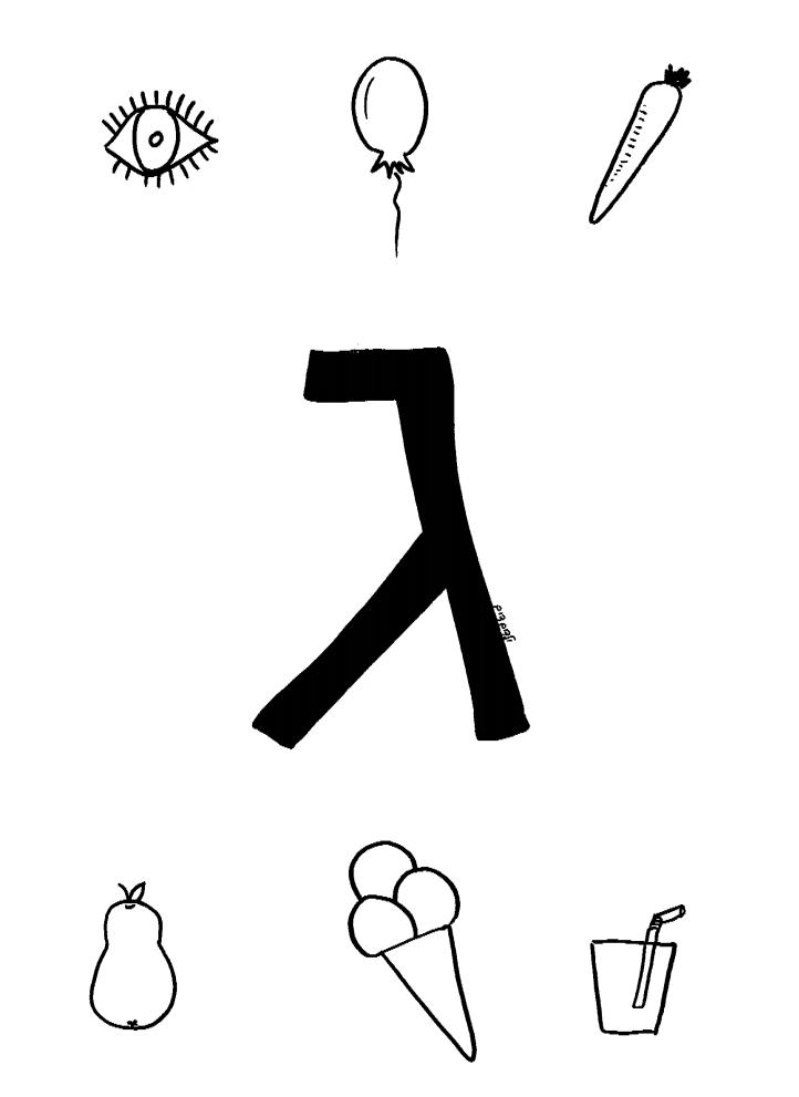 דף עבודה לאות- ג