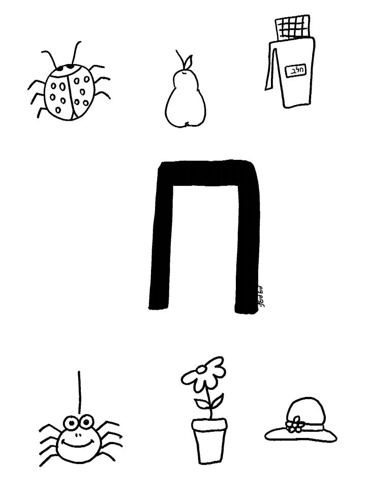 דף עבודה לאות - ח
