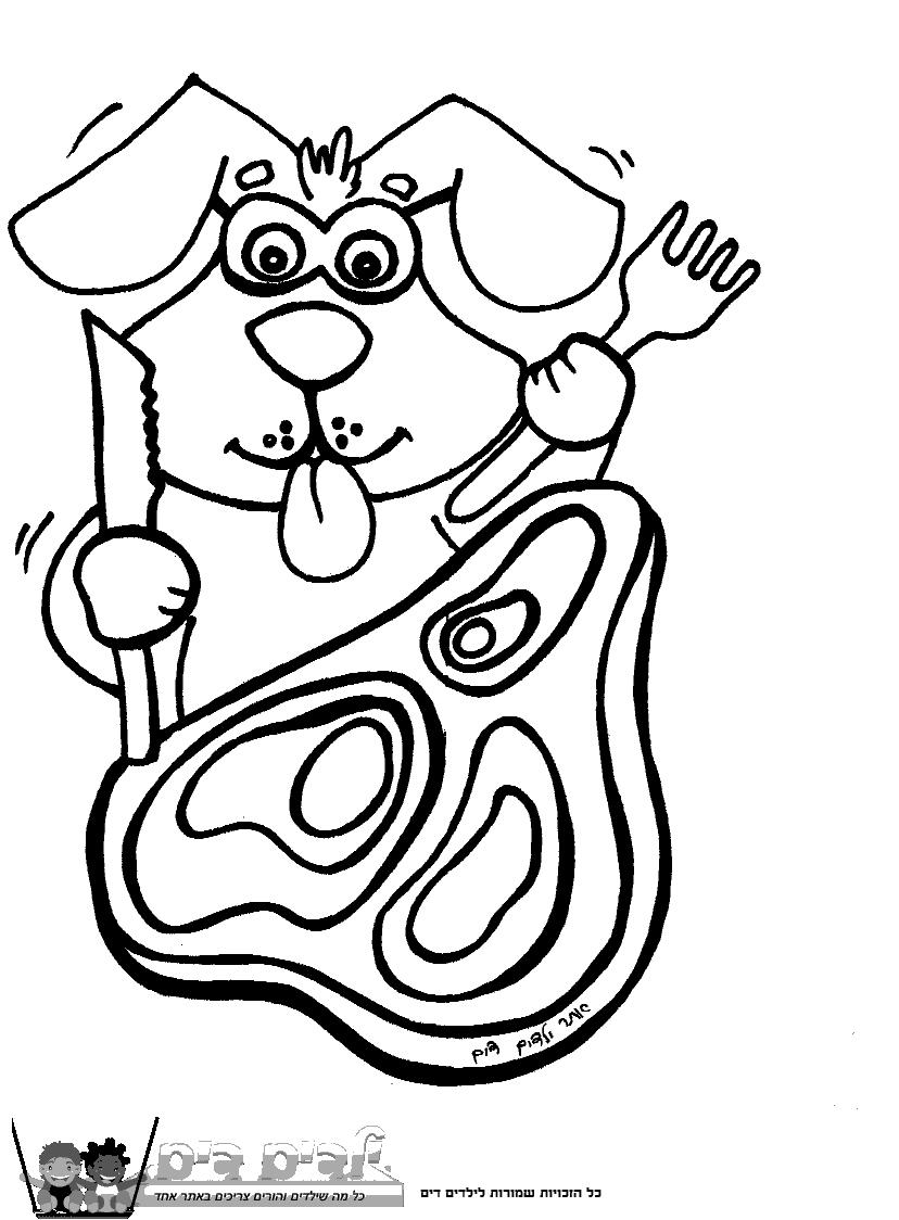 דף ציור כלב אוכל
