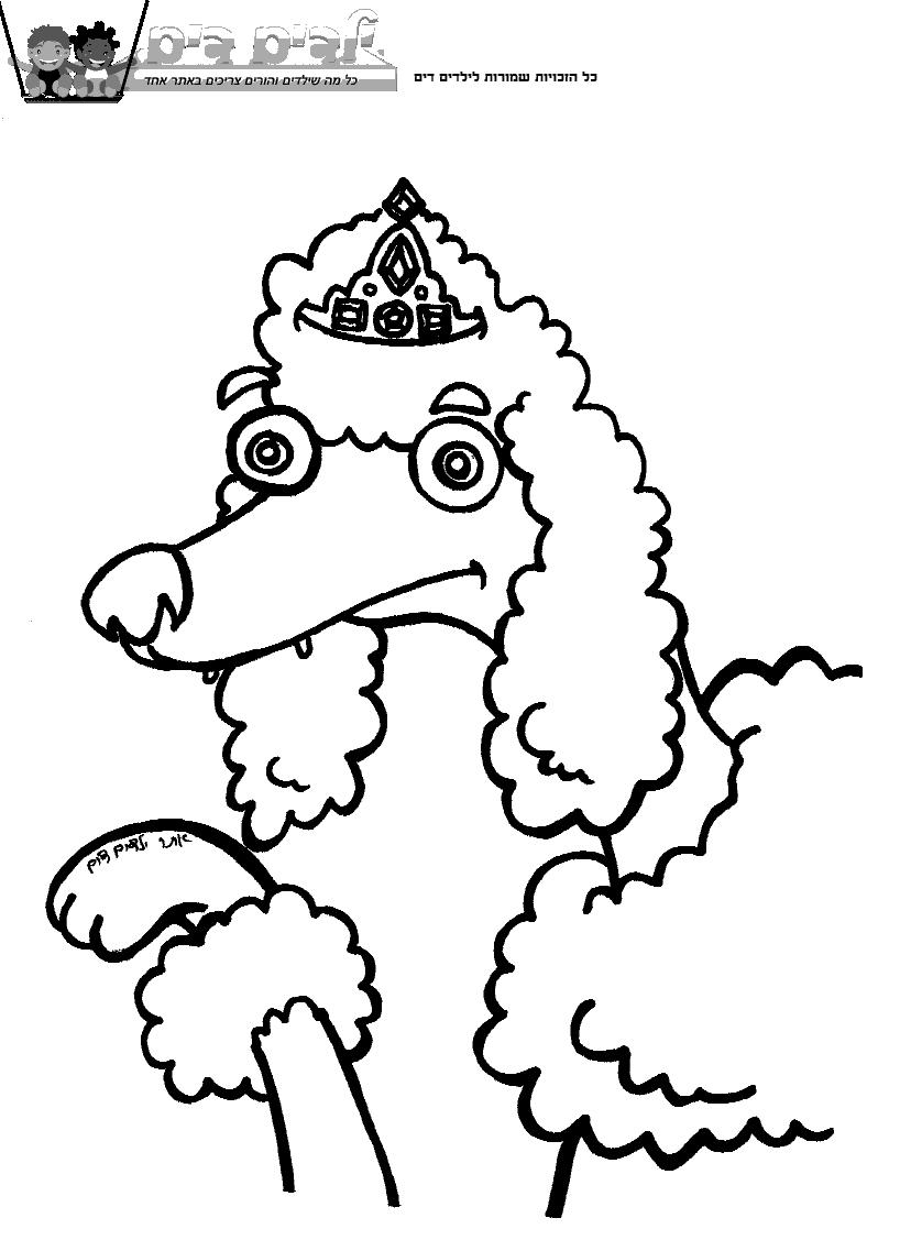 דף צביעה כלב עם כתר