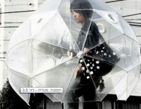 תמונה מטרייה דור 3
