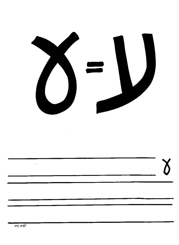 לימוד ותרגול האות ע כתב