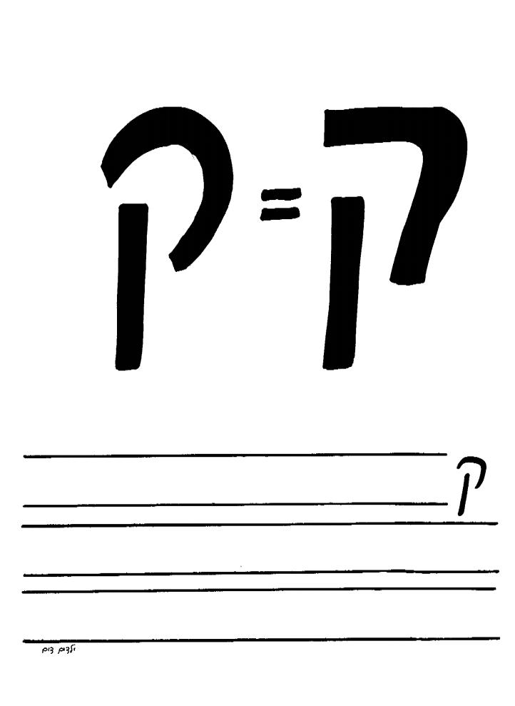 לימוד ותרגול האות ק כתב