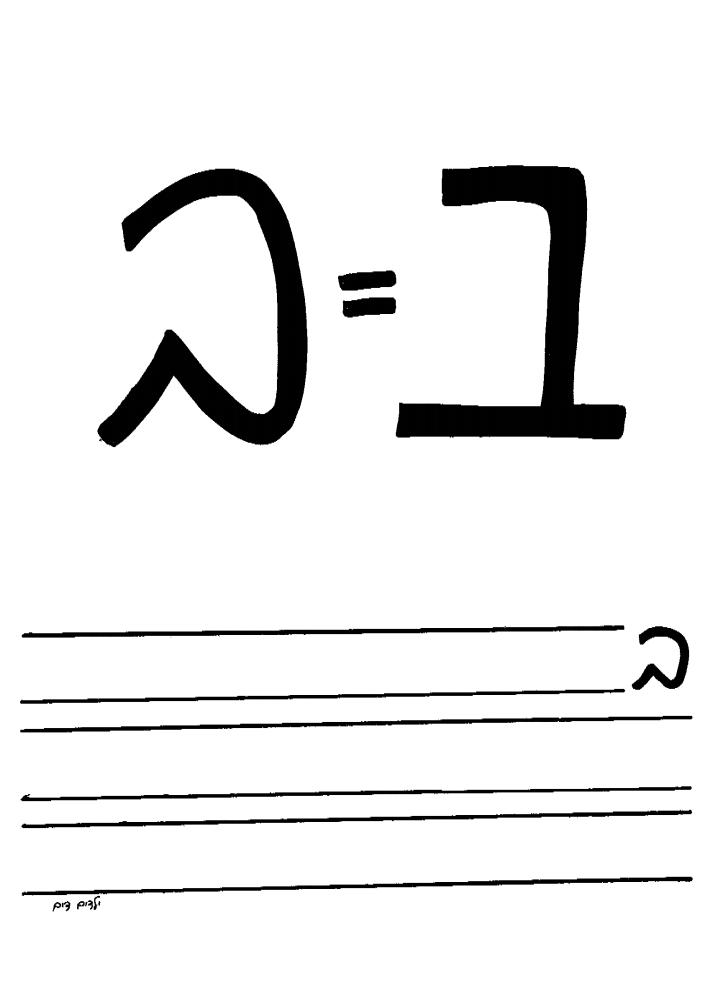 לימוד ותרגול האות ב -כתב