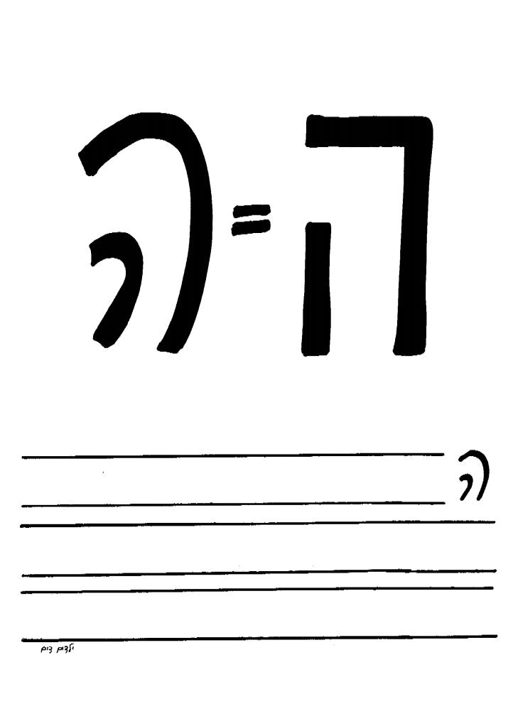 לימוד ותרגול האות ה -כתב