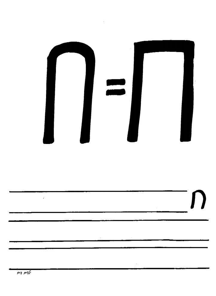 לימוד ותרגול האות ח -כתב
