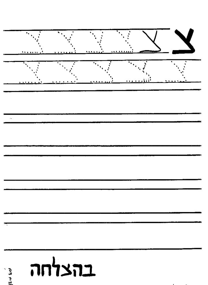 תרגול כתיבת האות צ בדפוס