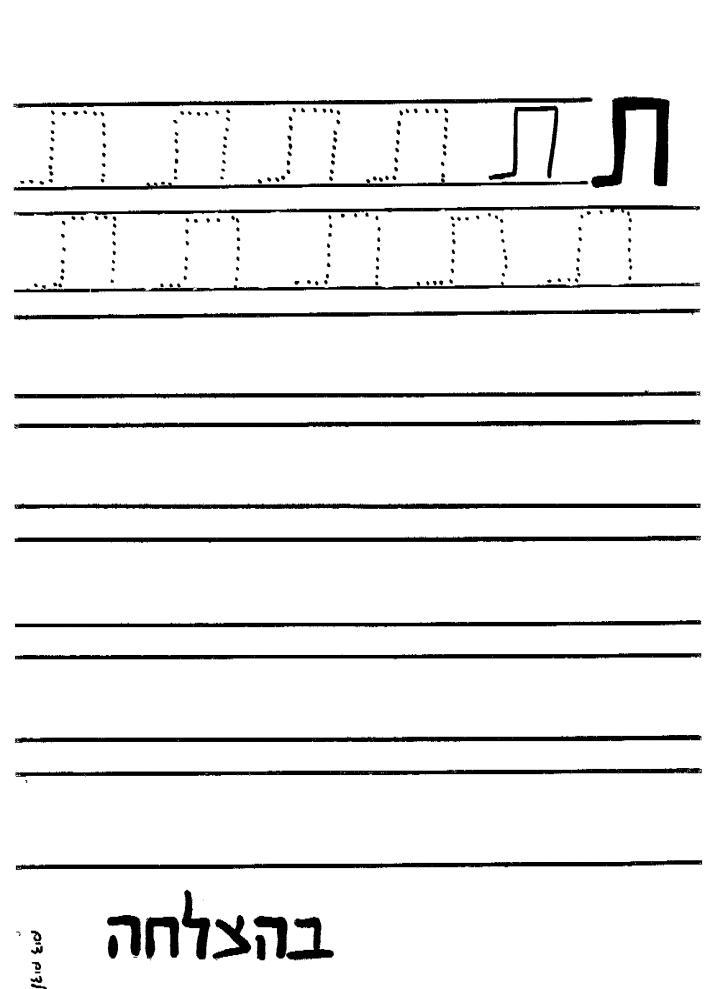 תרגול כתיבת האות ת בדפוס