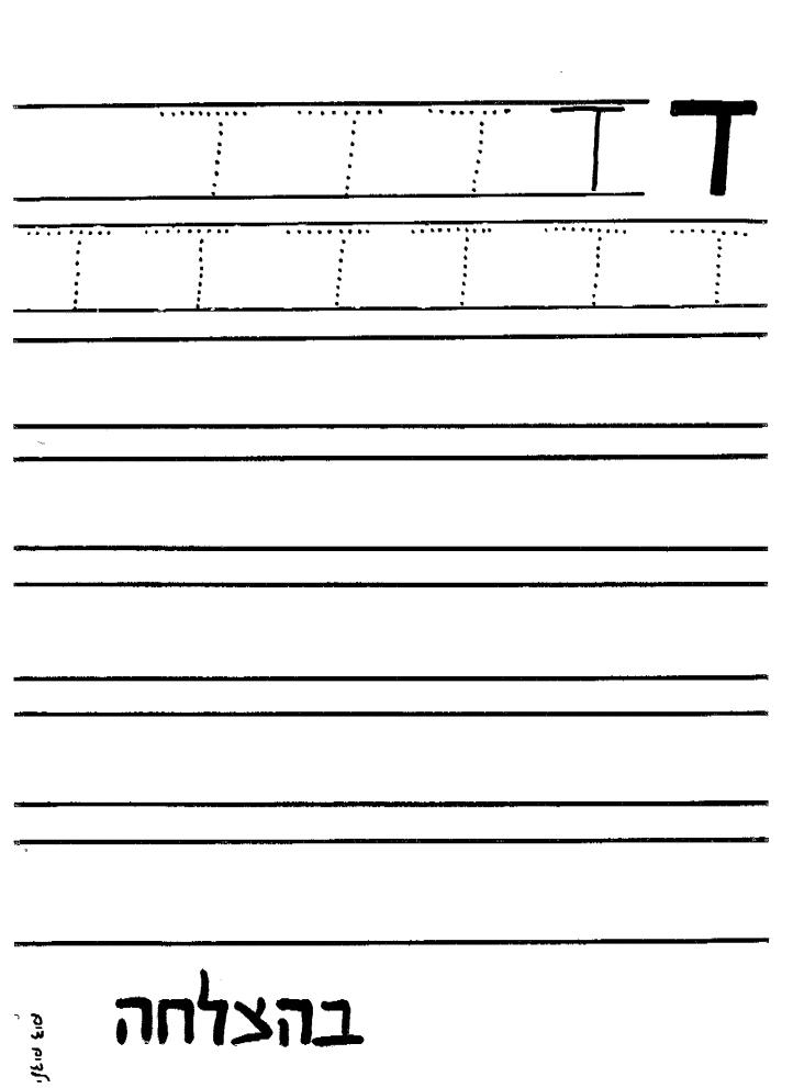 תרגול כתיבת האות ד בדפוס