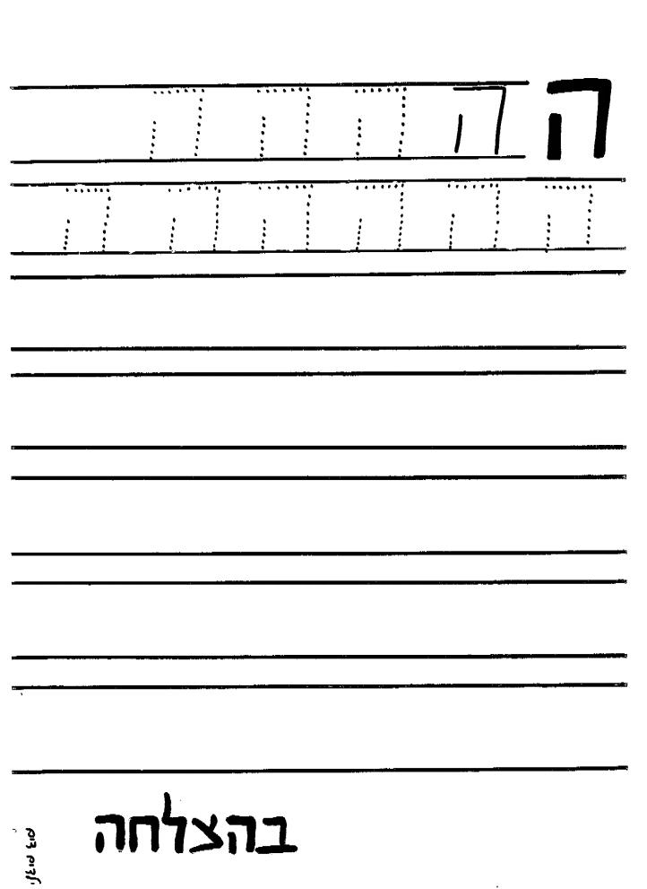 תרגול כתיבת האות ה בדפוס