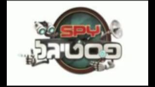 פסטיגל ספיי  - spy הקליפ