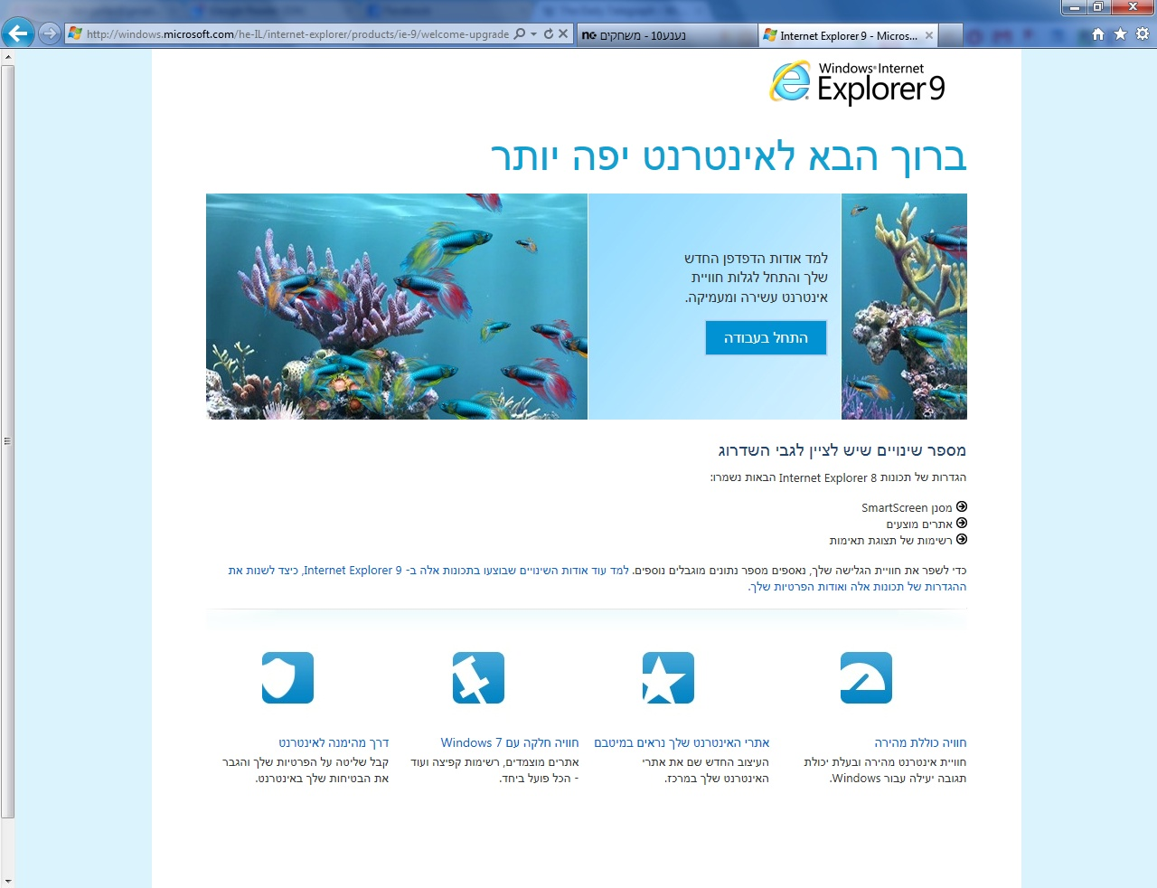 Internet Explorer 9 להורדה